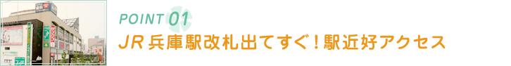 POINT01 JR兵庫駅改札出てすぐ!駅近好アクセス